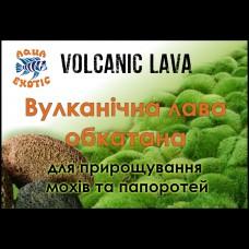 Лава окатана - 300 г (+/- 5 г)